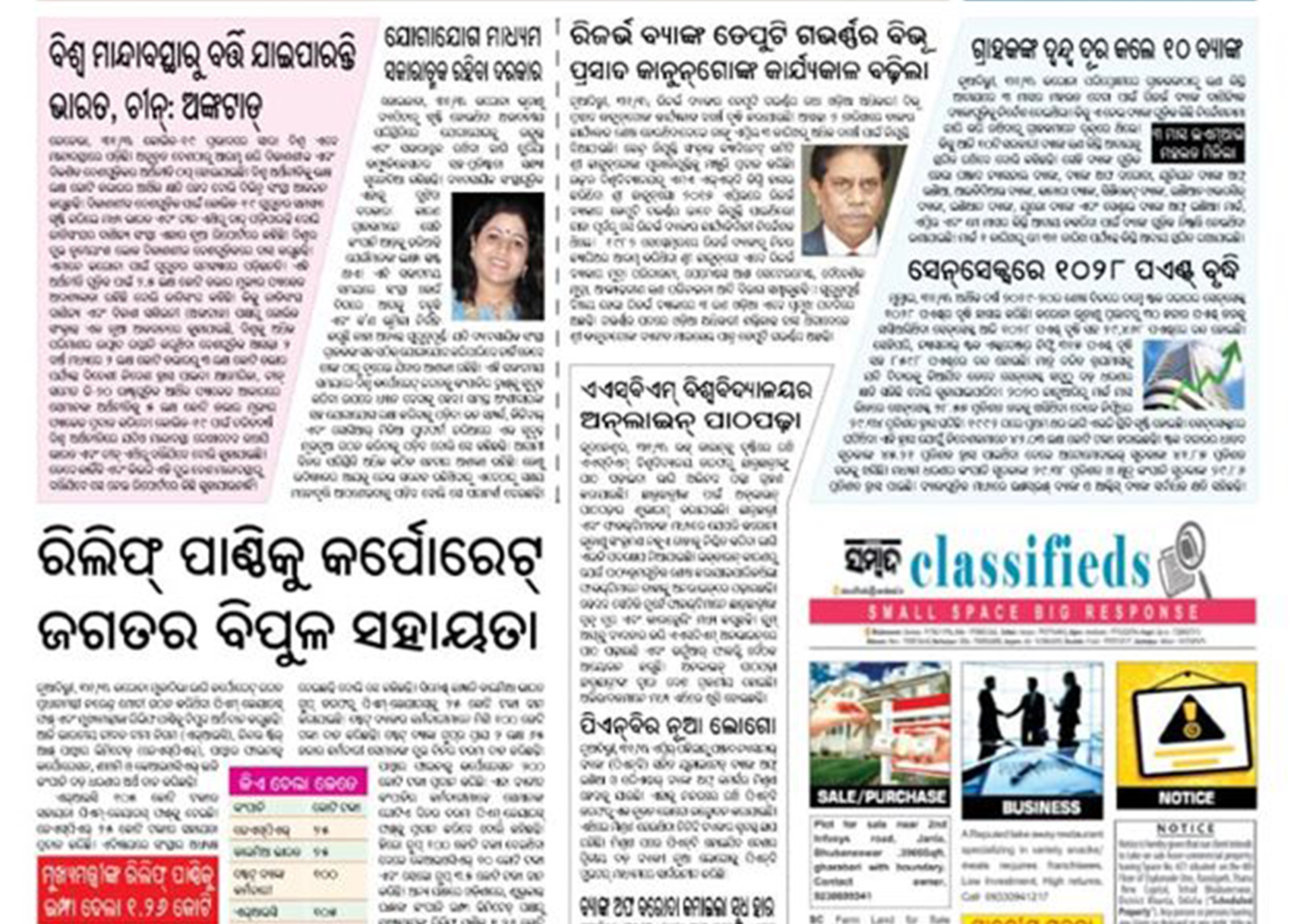 Coverage on Sambad Newspaper
