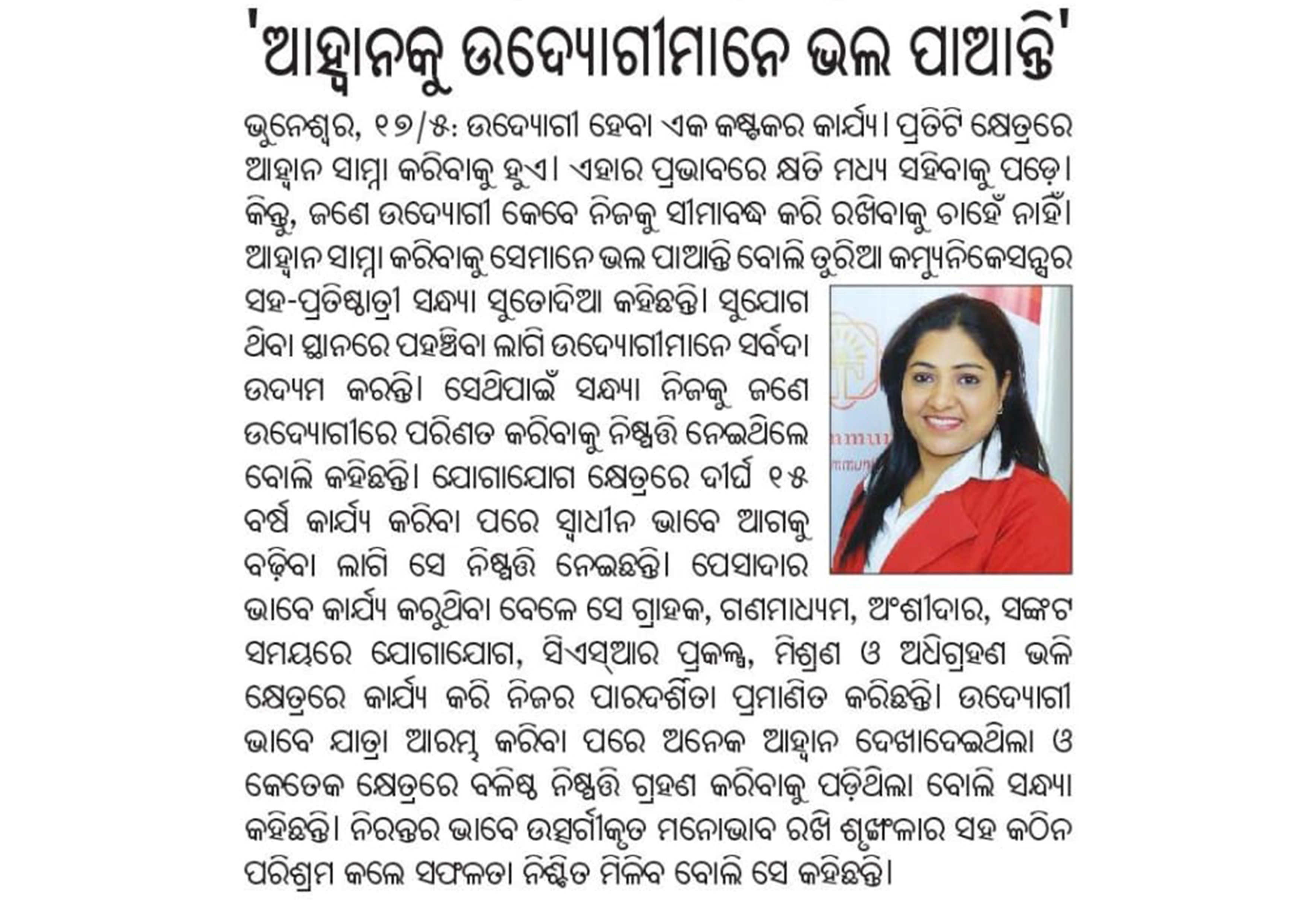 Coverage of Sandhya Sutodia, Co-Founder's article