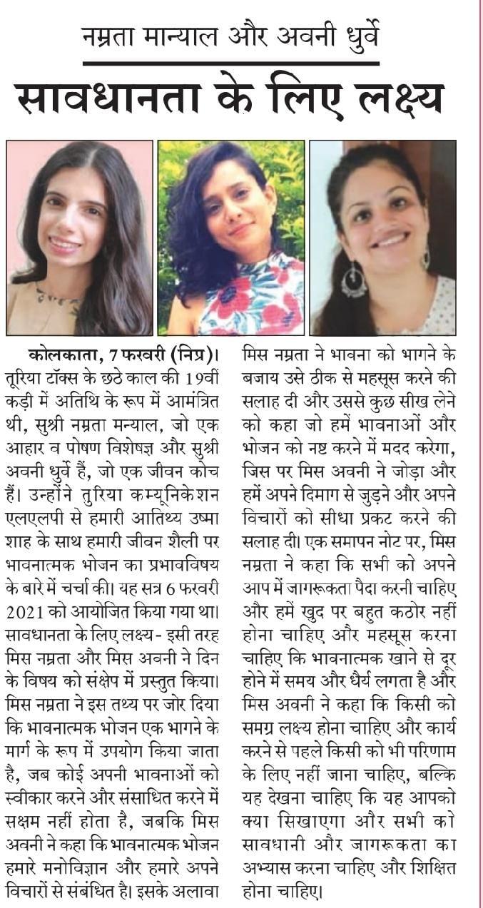 TuriyaTalks S6 E19 with Avani Dhruve and Namrata Manyal: Effect of Emotional Eating on lifestyle.