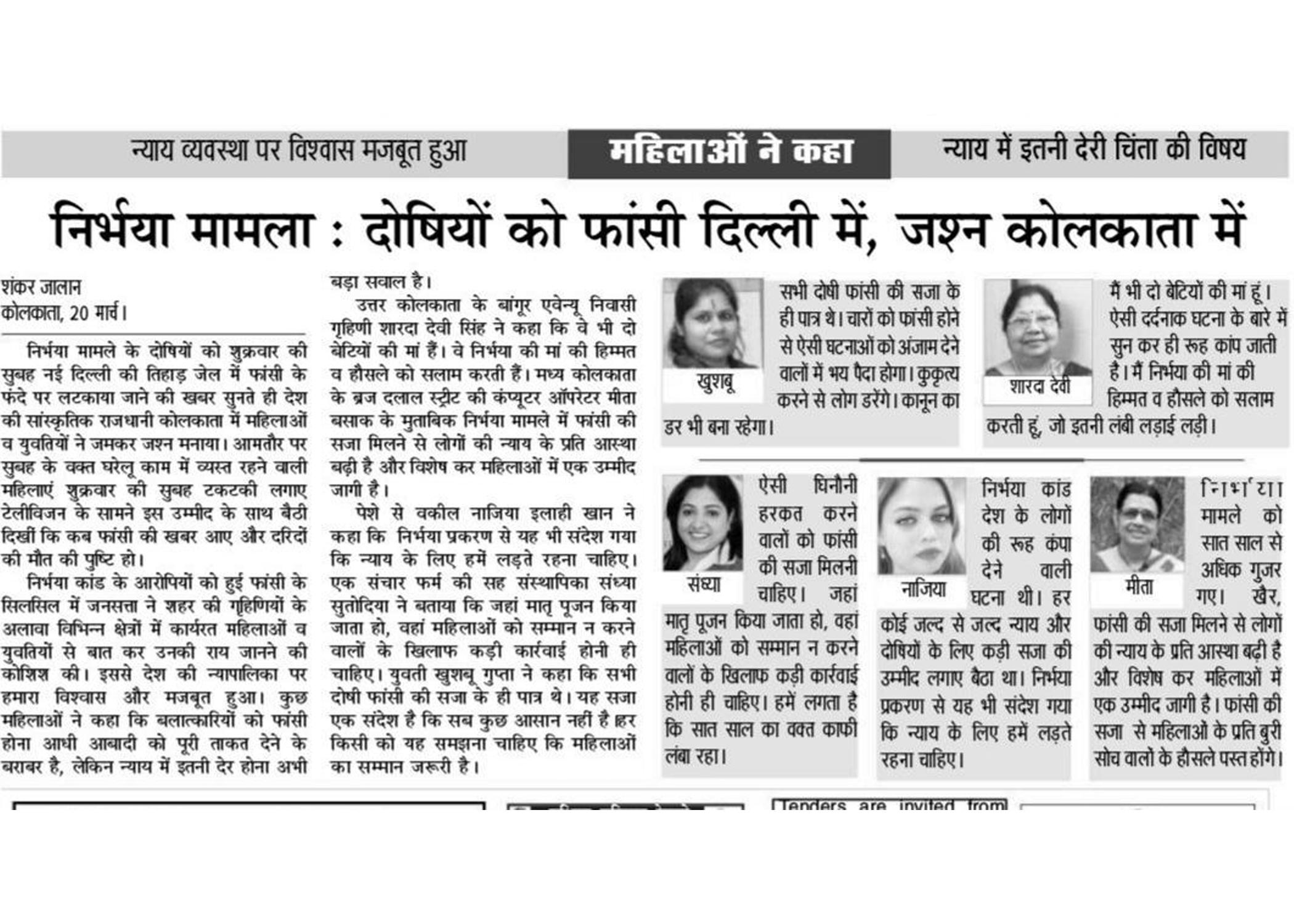 Turiya Communications on Nirvaya Case